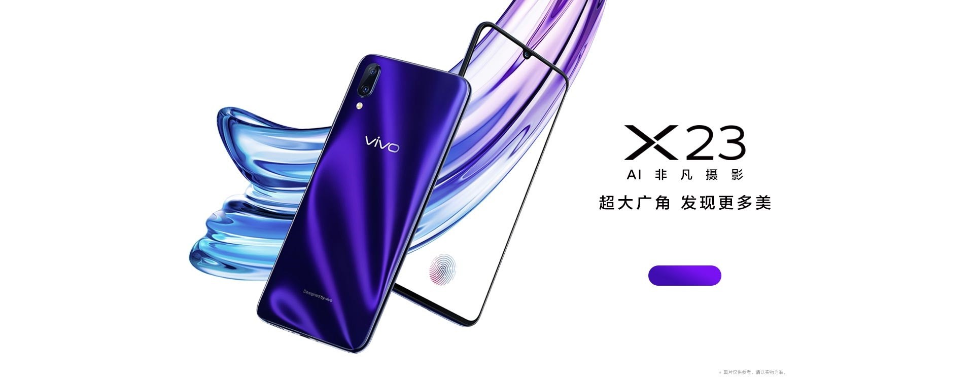 Vivo X23 Official