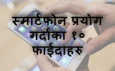 स्मार्ट फोन प्रयोग गर्दाका १० फाईदाहरु