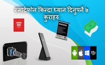 स्मार्टफोन किन्दा ध्यान दिनुपर्ने ७ कुराहरु