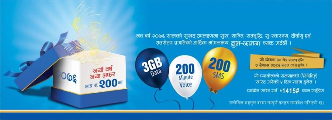 Nepal Telecom New year offer 2076; 3GB data, 400minutes voice @Rs. 200