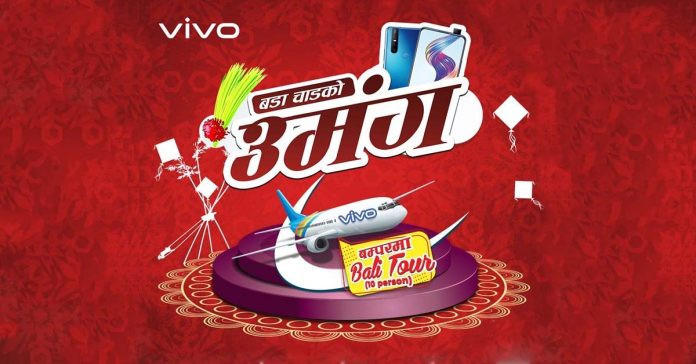 Bada Chaad Ko Umanga Offer: Vivo's Exciting Offer on the Purchase of Vivo Phones