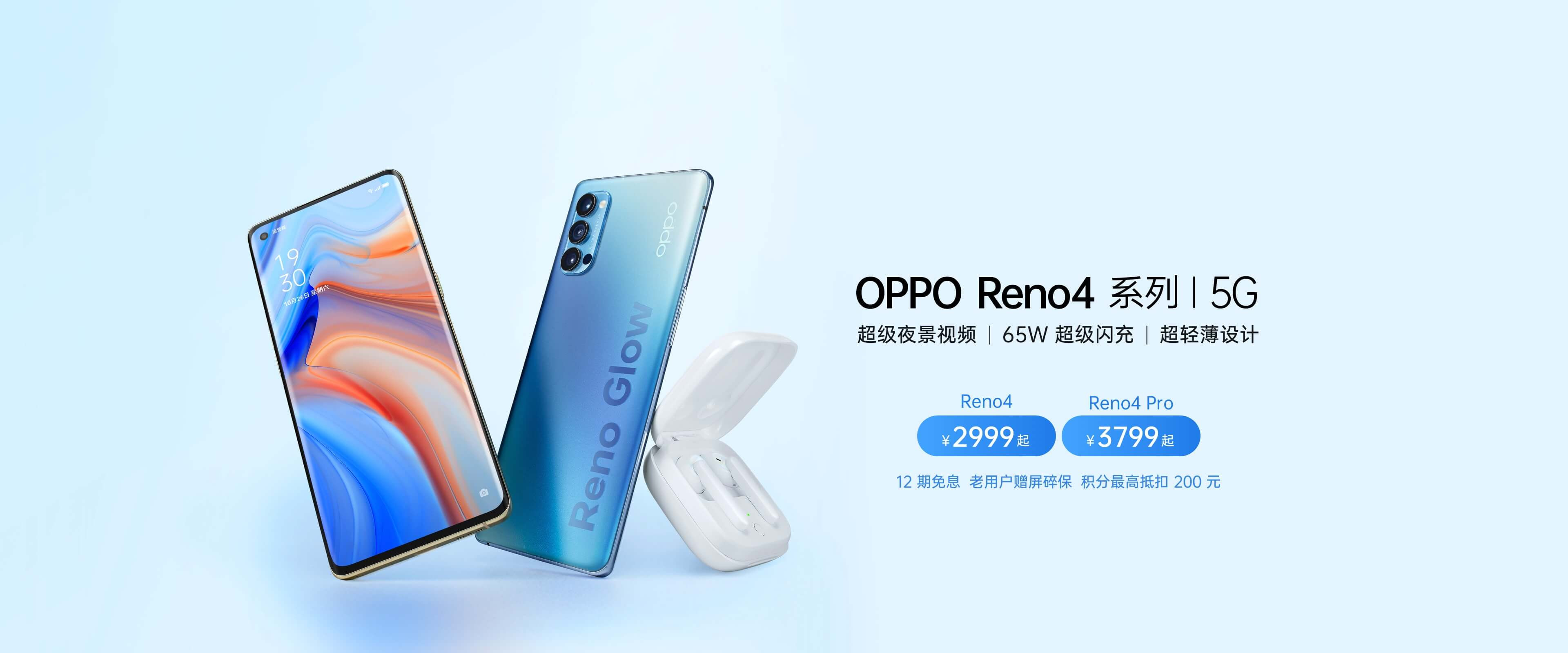Oppo Reno 4 and Reno 4 Pro Announced | Snapdragon 765G, 65W Fast Charging, & Thin Form Factor